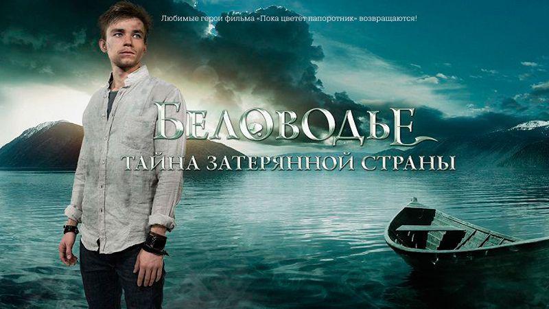 Беловодье. Тайна затерянной страны 2 сезон