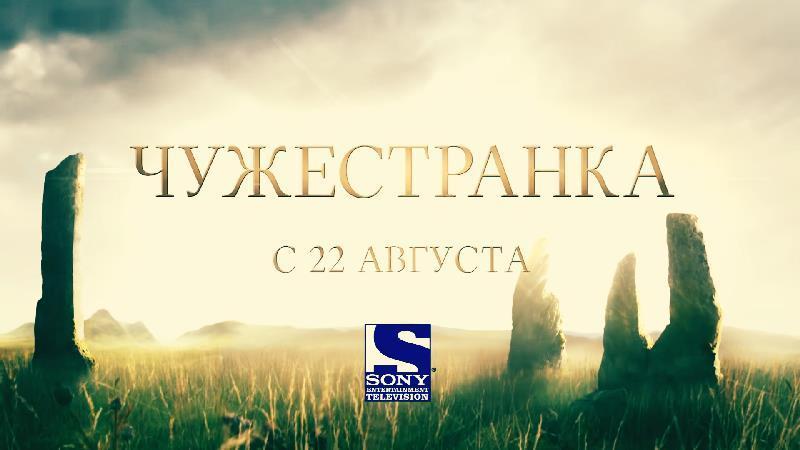Чужестранка 3 сезон
