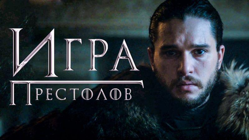 Игра престолов 7 сезон 1 серия