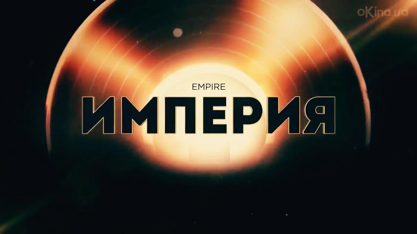 Империя 4 сезон