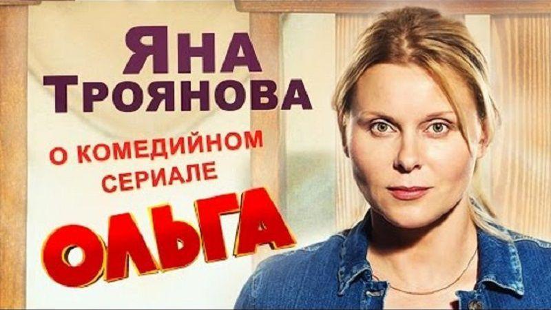 Ольга 2 серия смотреть онлайн (1 сезон) бесплатно