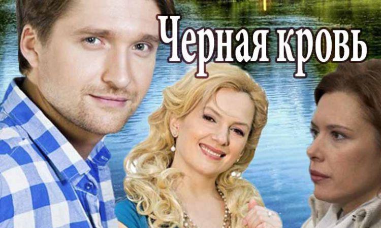 Черная кровь 7 серия премьера 2018 драма мелодрама русские сериалы