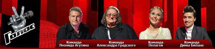 """Кадр из ТВ-шоу """"Голос"""""""