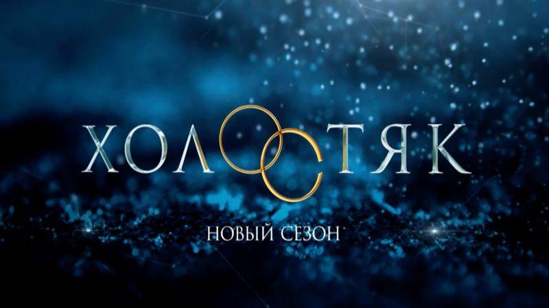 Холостяк 6 сезон 2 выпуск 2018
