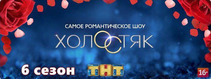 """Кадр из ТВ-шоу """"Холостяк"""""""