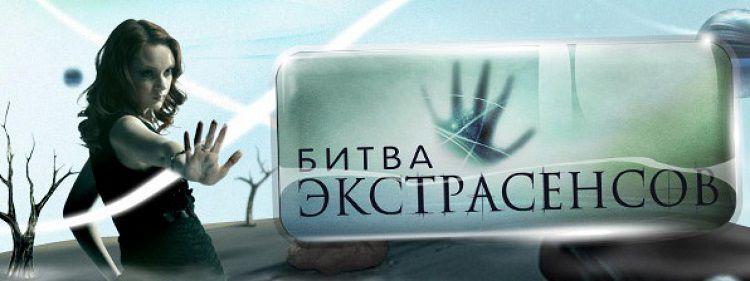 """Кадр из ТВ-шоу """"Битва экстрасенсов"""""""