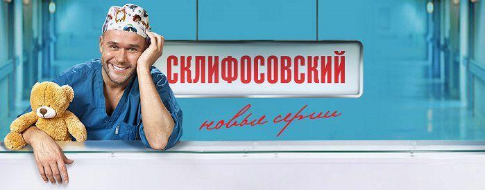 """Кадр из сериала """"Склифосовский"""""""