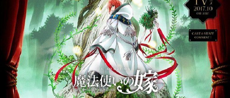 Невеста чародея 2 сезон