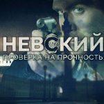 """Постер сериала """"Невский"""""""