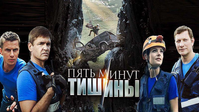 ПЯТЬ МИНУТ ТИШИНЫ. ВОЗВРАЩЕНИЕ 2 сезон c 1-24 серии 2019 HD 1080
