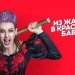 "Постер передачи ""Пацанки"""
