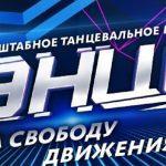 "Постер проекта ""Танцы"""