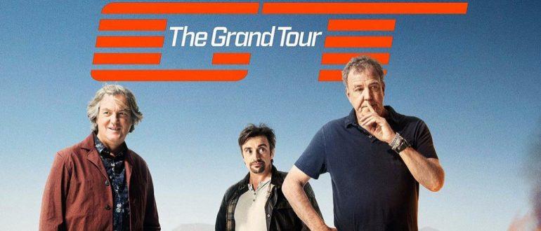 Гранд Тур 3 сезон