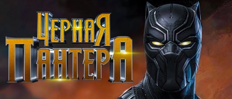 Черная Пантера 2