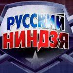"Постер проекта ""Русский ниндзя"""