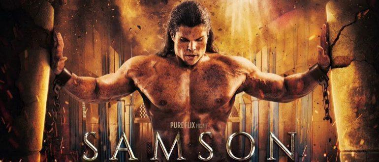 Самсон 2