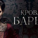 """Постер сериала """"Кровавая барыня"""""""