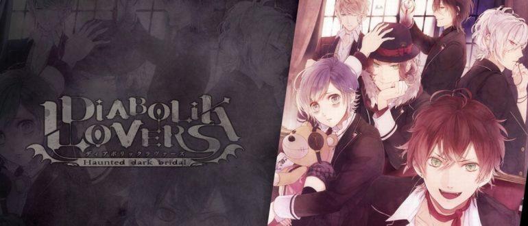Дьявольские возлюбленные 3 сезон: дата выхода всех серий, трейлер аниме онлайн
