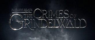 Фантастические твари Преступления Грин-де-Вальда: дата выхода, актеры, трейлер фильма