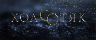 Холостяк 7 сезон: дата выхода шоу, интересные факты, трейлер