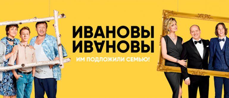 Ивановы-Ивановы 3 сезон – все серии