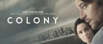 Колония 3 сезон 1 серия: дата выхода, трейлер сериала, смотреть эпизод онлайн