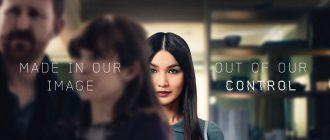 Люди 4 сезон: дата выхода серий, сюжет, трейлер сериала