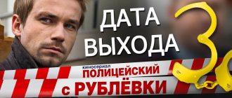 Полицейский с Рублевки 3 сезон 1 серия: дата выхода всех эпизодов, смотреть онлайн бесплатно