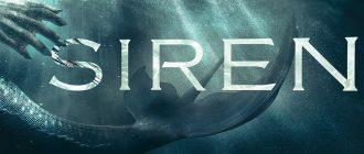 Сирена 1 сезон 5 серия: дата выхода, смотреть промо сериала