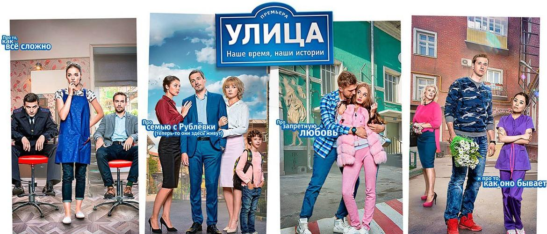 Улица 3 сезон с 1-56 серии (2018) HD 720
