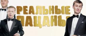 Реальные пацаны 7 сезон: дата выхода всех серий, факты и актеры, трейлер сериала