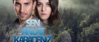 Ты расскажи, Карадениз 2 сезон: дата выхода, актеры и роли турецкого сериала, смотреть трейлер онлайн