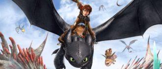 мультфильм Как приручить дракона 3